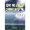 美国文学史及选读(第二册)
