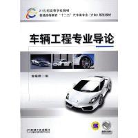 车辆工程专业导论