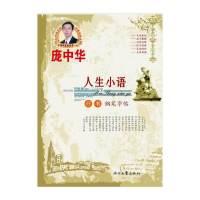 庞中华人生小语行书钢笔字帖