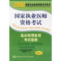2008版临床助理医师考试指南