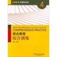 全新版大学进阶英语综合教程综合训练4