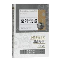 中央帝国(一部遗失在西方的大清百科!200年来影响西方对中国认识的图文巨作!)