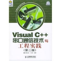 Visual C++串口通信技术与工程实践(附光盘)/计算机接口技术系列(计算机接口技术系列)