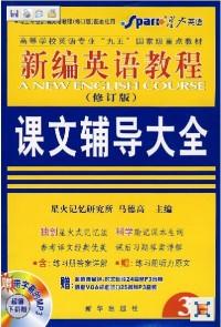 网络下载版-新编英语教程课文辅导大全3(修订版)