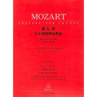 莫扎特C大调钢琴协奏曲::钢琴与管弦乐队(钢琴缩谱)KV467