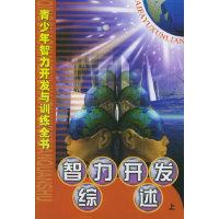 青少年智力开发与训练全书(全24卷)