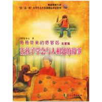 哥哥带来的感冒药(友爱篇让孩子学会与人相处的故事韩国原版引进)/读品悟小学生人生养成魔法童话系列