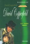 大卫·科波菲尔(精美短文 英汉对照)——世界经典电影英汉对照视听文库