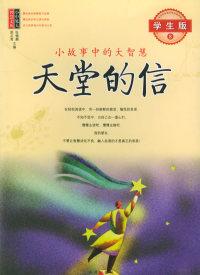 天堂的信:小故事中的大智慧(学生版8)/小中见大智慧文丛