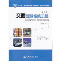 交通运输系统工程-第三版