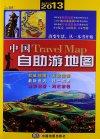 2013中国自助游地图