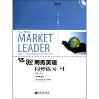 体验商务英语同步练习4(第2版)