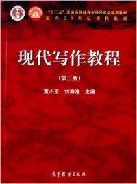 现代写作教程-(第三版)