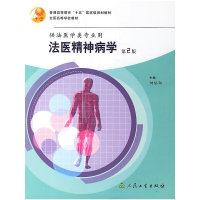 法医精神病学(供法医学类专业用)/全国高等学校教材