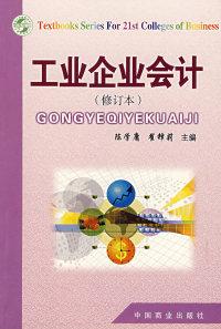 工业企业会计(修订本)