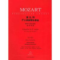 莫扎特F大调钢琴协奏曲:钢琴与管弦乐队(钢琴缩谱)KV 413