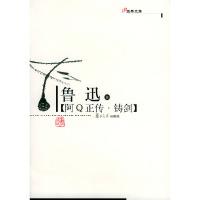 阿Q正传·铸剑——现代作家精选本