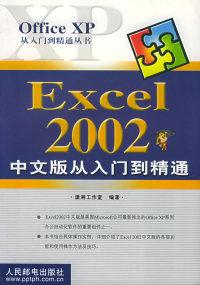 Excel 2002中文版从入门到精通——从入门到精通丛书