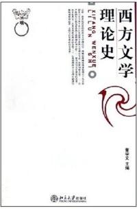 西方文学理论史