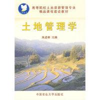 土地管理学