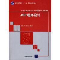 JSP程序設計