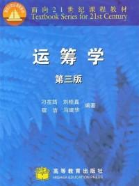 运筹学(第三版)(内容一致 印次 封面 原价不同 统一售价 随机发货)