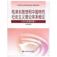 毛泽东思想和中国特色社会主义理论体系概论(2010年修订版)