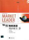 体验商务英语综合教程3同步练习(第二版)