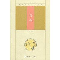 周易-崇文国学经典文库