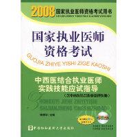 2008版中西医结合执业医师实践技能应试指导(含助理)(配光盘)
