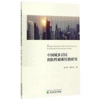 中国城乡居民预防性储蓄经验研究
