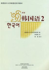 韩国语2(新版)