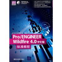 Pro/ENGINEER Wildfire 4.0中文版