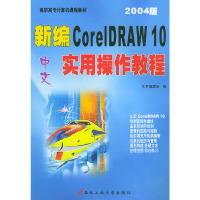 新编中文CorelDRAW 10实用操作教程(2004版)——高职高专计算机课程教材