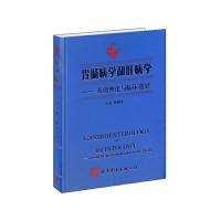 胃肠病学和肝病学——基础理论与临床进展(精装)