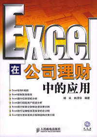Excel 在公司理财中的应用(附CD-ROM光盘一张)