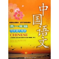 中国语文(高1同步课外阅读新课标自读课本适用于各版本教材)