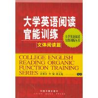 大学英语阅读官能训练 文体阅读篇