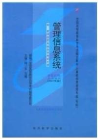 管理信息系统(课程代码 2382)(2007版)