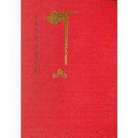 中国当代名家画集:何山