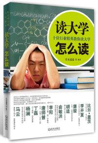读大学怎么读(內容一致,封面、印次、价格不同,统一售价,随机发货)