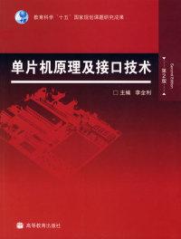 单片机原理及接口技术(第2版)(内容一致,印次、封面或原价不同,统一售价,随机发货)