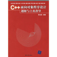 C++面向对象程序设计题解与上机指导