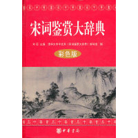 宋词鉴赏大辞典(彩色版)