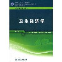 卫生经济学 第3版