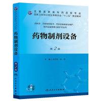 药物制剂设备(第2版)