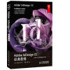 Adobe InDesign CC经典教程