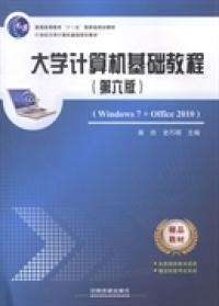 大学计算机基础教程(第六版)