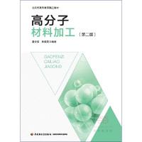 高分子材料加工(第二版)(北京市高等教育精品教材)