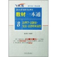 2008国家司法考试教材一本通8:法理学·法制史·宪法·法律职业道德